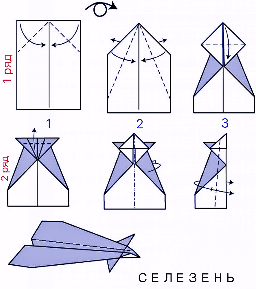 как сделать самолетик из бумаги оригами